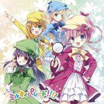 [Album] ミルキィホームズ – ミルキィパレード! ! ! ! (MP3/320KB)