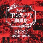 [Album] An Cafe – BEST 2015~2018 [MP3/320KB]