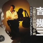 [Album] Ikuzo Yoshi – Ikuzo Yoshi 40th Anniversary Single Perfect Collection [MP3]