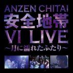 [Album] Anzenchitai – Anzenchitai VI LIVE ~Tsuki ni Nureta Futari~[M4A]