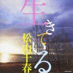 [Album] Chiharu Matsuyama – Ikiteiru [MP3]