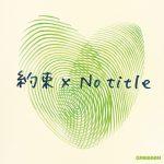 [Single] GReeeeN – Yakusoku x No Title [FLAC + MP3]