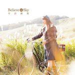 [Single] 今井麻美 – Believe in Sky(10周年記念盤) (MP3/320KBPS)