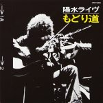 [Album] Yosui Inoue – Yosui Live Modorimichi (Reissue 2018)[FLAC + MP3]