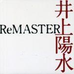 [Album] Yosui Inoue – Inoue Yousui ReMASTER extras [MP3]