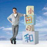 [Album] Kazumasa Oda – Oda Biyori [MP3]