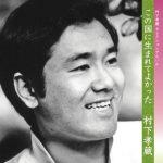 [Album] Kozo Murashita – Kono Kuni ni Umarete Yokatta – Murashita Kozo Selection Album [MP3]