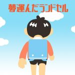 [Single] hitomi – Yume Hakonda Randoseru [FLAC Hi-Res + MP3]
