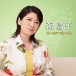 [Album] Masako Mori – Golden Best Masako Mori [FLAC + MP3]