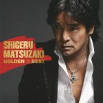 [Album] Shigeru Matsuzaki – GOLDEN BEST [MP3]