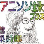 [Album] 鷺巣詩郎 – アニソン録 プラス。 (MP3/320KB)