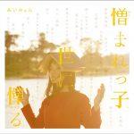 [Album] Aimyong – Nikumarekko, Yo ni Habakaru [FLAC + MP3]