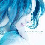 [Album] 蓮花 – 星の羽ばたく夜は (AAC/256KB)