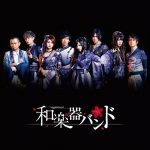 [Single] Wagakki Band – Appare ga Seigi.[MP3]