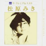 [Album] Miki Matsubara – The Premium Best Matsubara Miki [MP3]