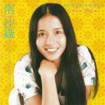 [Album] Saori Minami – Golden☆Best Complete・Single Collection [MP3]