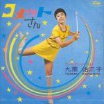 """[Album] Kokonoe Yumiko – Golden Best Kokonoe Yumiko """"Utau Comet-san""""[MP3]"""