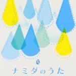 [Album] Various Artists – Namida no Uta [MP3]