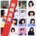 [Album] Yoshimi Iwasaki – SINGLES Complete [MP3]