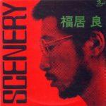 [Album] Ryo Fukui – Scenery (Reissue 2011)[FLAC + MP3]