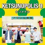 [Album] Ketsumeishi – KETSUNOPOLIS 9 [FLAC + MP3]