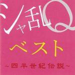 [Album] Sharam Q – Sharam Q Best ~Shihanseiki Densetsu~[FLAC + MP3]