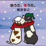 [Album] Noriyuki Makihara – Akiuta, Fuyuuta. -Mokoinante Shinai-[MP3]