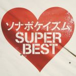 [Album] Sonar Pocket – Sonapokeism Super Best [FLAC + MP3]