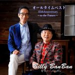 [Album] Billy BanBan – All Time Best 45th Anniversary -To The Future-[FLAC + MP3]