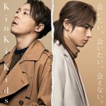 [Single] KinKi Kids – Aitai, Aitai, Aenai.[MP3]