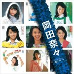 [Album] Nana Okada – Singles Complete [FLAC + MP3]