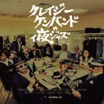 [Album] CRAZY KEN BAND – Crazy Ken Band no I Yoru Jazz [MP3]