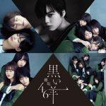 [Single] Keyakizaka46 – Kuroi Hitsuji [M4A]