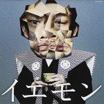 [Album] THE YELLOW MONKEY – Iemon -FAN'S BEST SELECTION-[MP3]