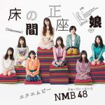 [Single] NMB48 – Tokonoma Seiza Musume (2019/M4A/256KBPS)