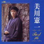 [Album] Kenichi Mikawa – BEST 16 [MP3]