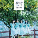 [Single] STU48 – 2nd Single「風を待つ」 (2019/AAC/256KBPS)