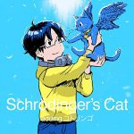 [Single] Schrodinger's Cat adding コトリンゴ – 同居人はひざ、時々、頭のうえ。OP主題歌「アンノウンワールド」 (2019/MP3/320KBPS)
