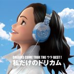 [Album] DREAMS COME TRUE – Dreams Come True The Ura Best! Watashi dake no Drecom [MP3]