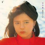 [Album] Hiroko Yakushimaru – Kokonshuu (Reissue 1997)[MP3]