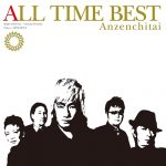[Album] Anzenchitai – All Time Best [MP3]