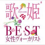 [Album] オムニバス – 歌姫~BEST女性ヴォーカリスト~ (MP3/320KBPS)