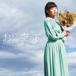 [Single] 井口裕香 – おなじ空の下で (2019/MP3/320KBPS)