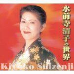 [Album] Kiyoko Suizenji – Suizenji Kiyoko no Sekai [MP3]