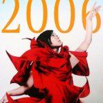 [Album] Utada Hikaru – UTADA UNITED 2006 [MP3]