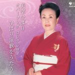 [Album] Hibari Misora – Cover Song Collection – Hibari Enka wo Utau [MP3]