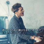 [Single] EXILE SHOKICHI – Kimi ni Au Tame ni Boku wa Umarete Kitanda [FLAC + MP3]