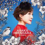 [Single] Ayaka Hirahara – Shiawase no Arika [M4A]