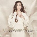 [Single] Mai Kuraki – Kimi to Koi no Mama de Owarenai Itsumo Yume no Mama ja Irarenai / Barairo no Jinsei [M4A]