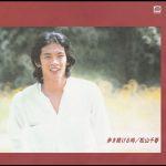 [Album] Chiharu Matsuyama – Aruki Tsuzukeru Toki (Reissue 2019)[FLAC + MP3]